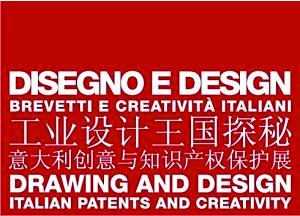 DISEGNO E DESIGN